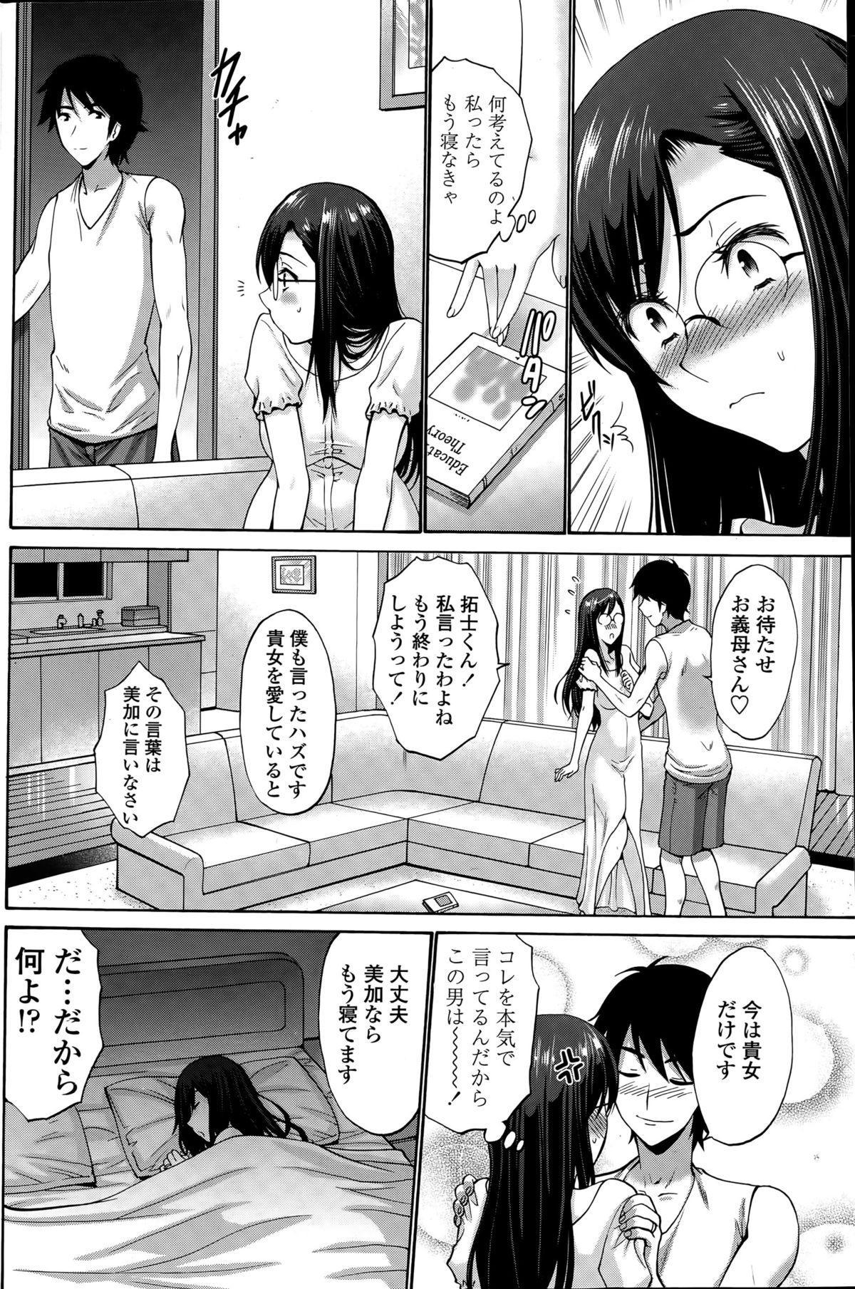 Musume no Kare 25