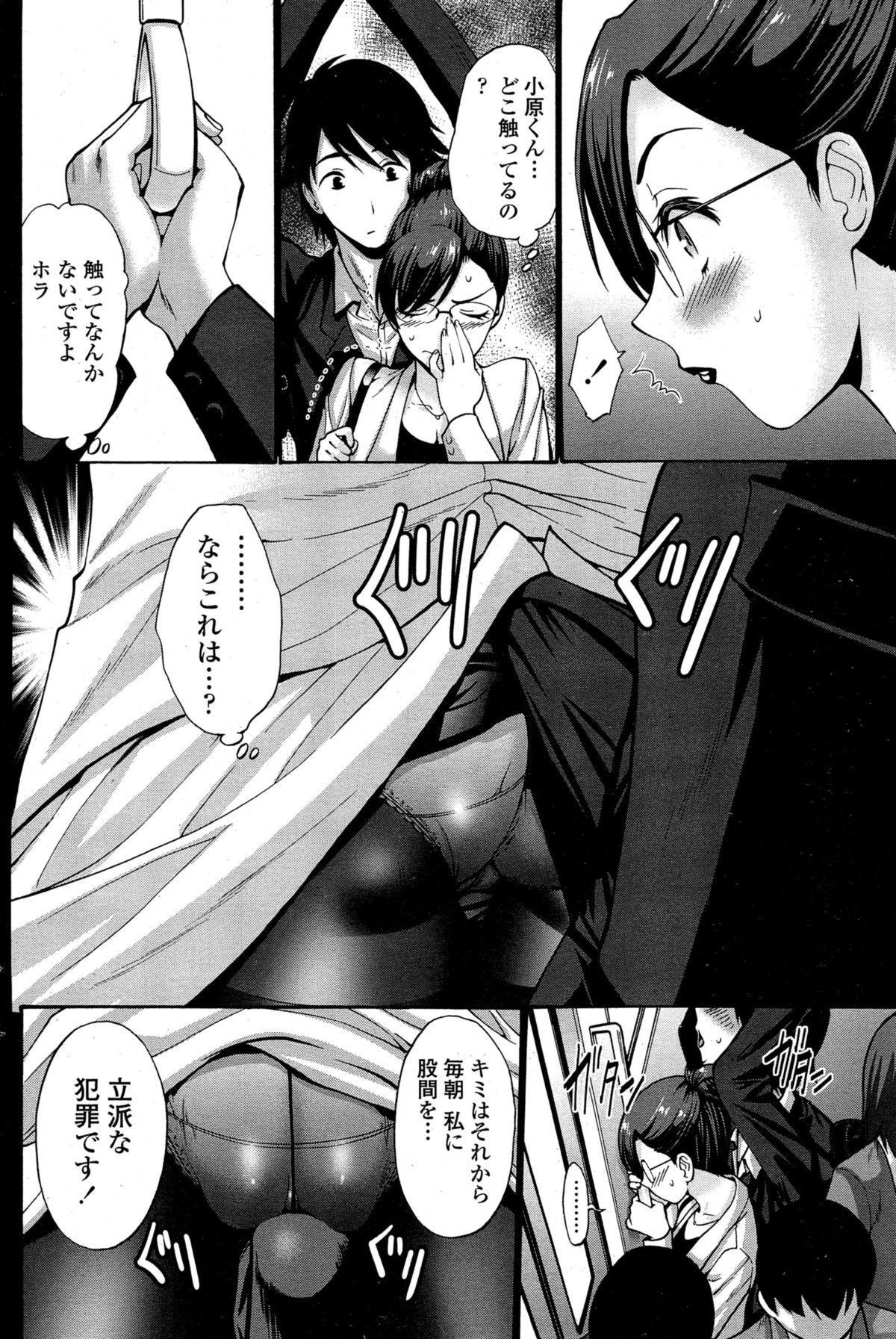 Musume no Kare 3