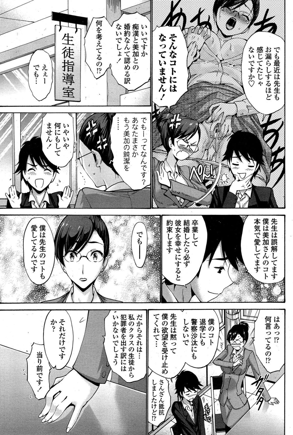 Musume no Kare 4