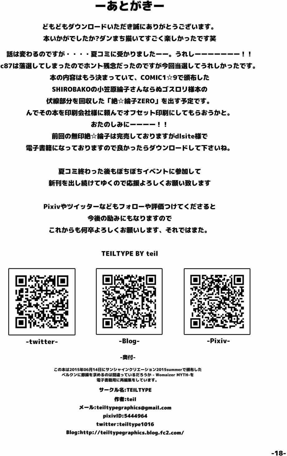 Bell-kun ni Sessou o Motomeru no wa Machigatteiru Darou ka 16