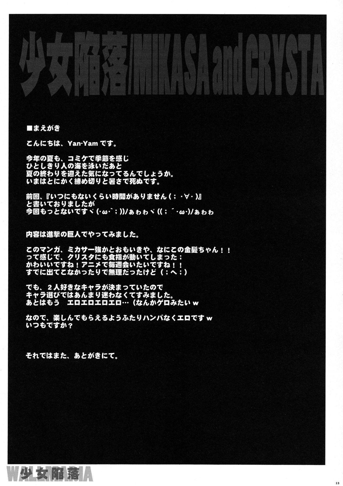 Shoujo Kanraku 11