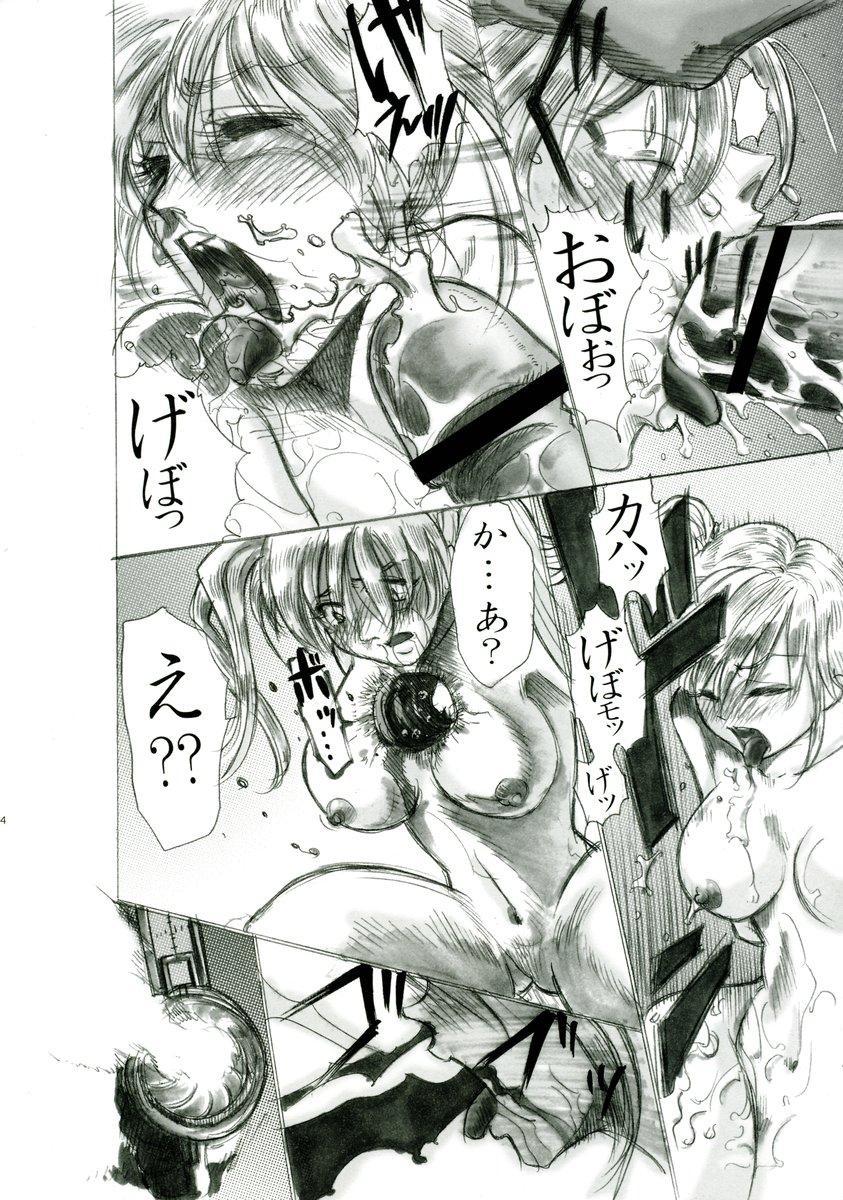 PM 5 Hantte kara Satsurareru ka Satsutte kara Hanrareru ka...Erabe 12