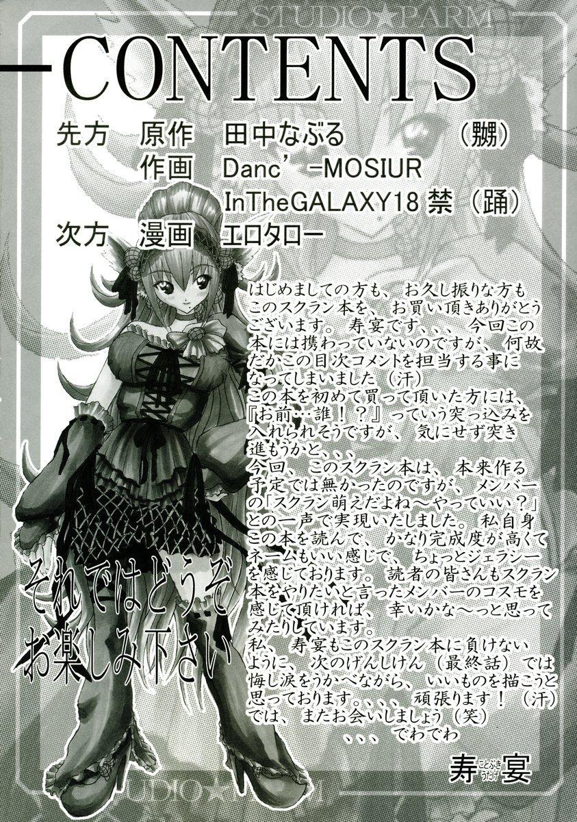 PM 5 Hantte kara Satsurareru ka Satsutte kara Hanrareru ka...Erabe 2