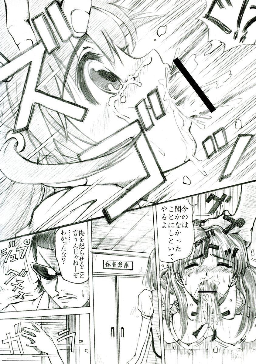 PM 5 Hantte kara Satsurareru ka Satsutte kara Hanrareru ka...Erabe 29