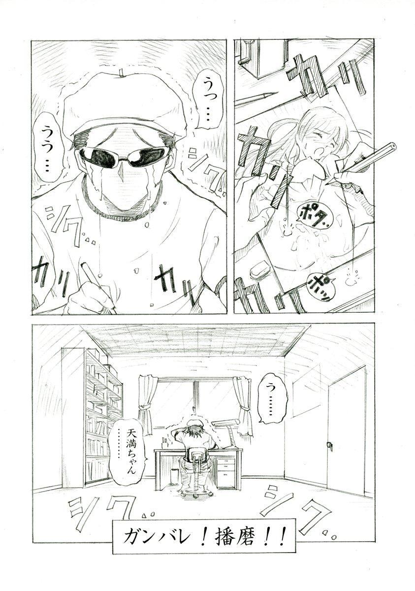 PM 5 Hantte kara Satsurareru ka Satsutte kara Hanrareru ka...Erabe 42