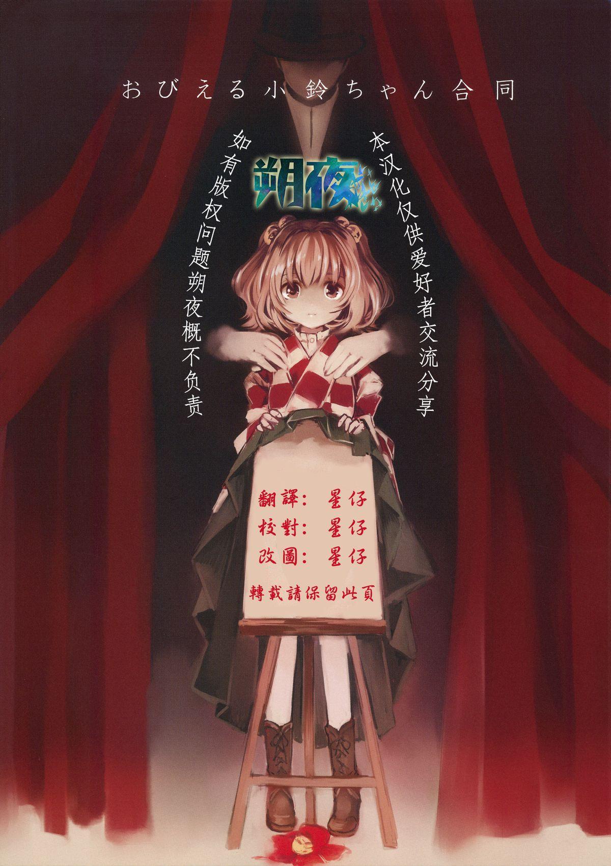 Obieru Kosuzu-chan Goudou 0