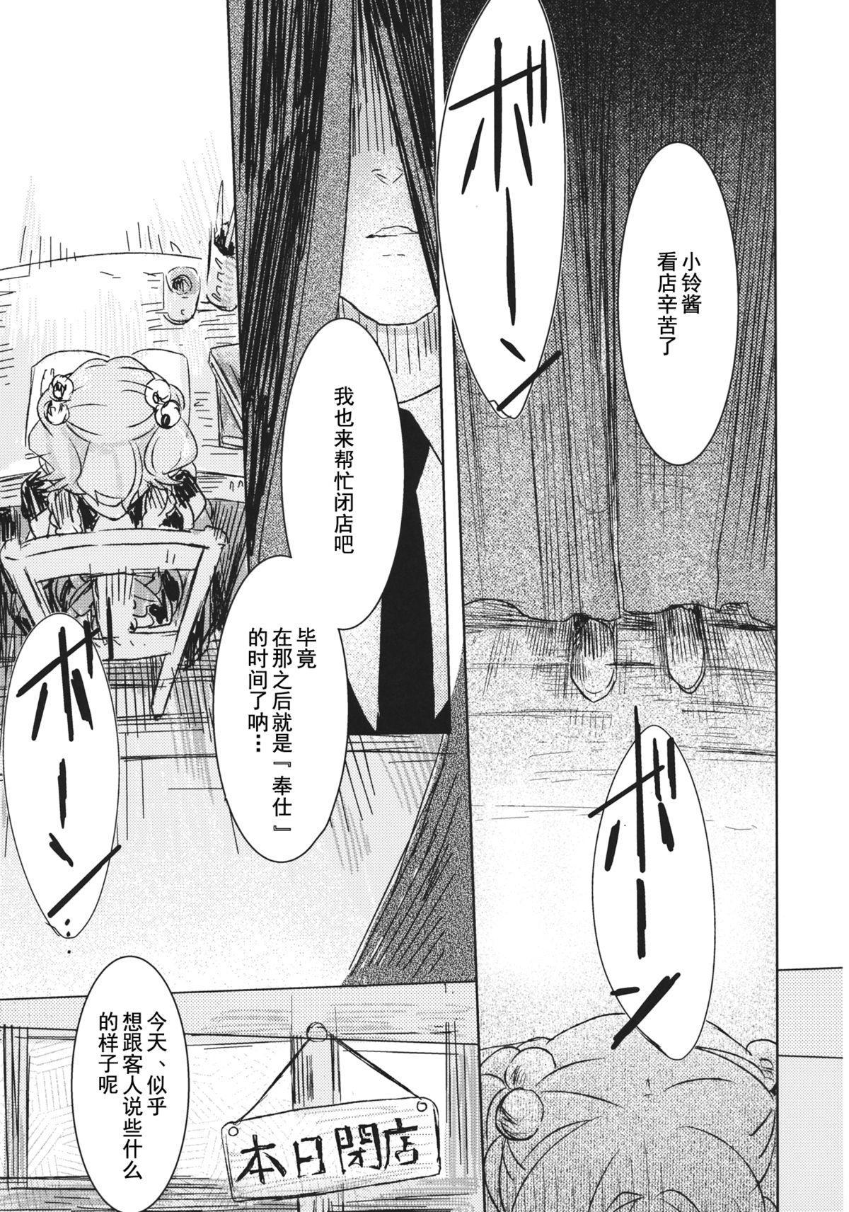 Obieru Kosuzu-chan Goudou 10