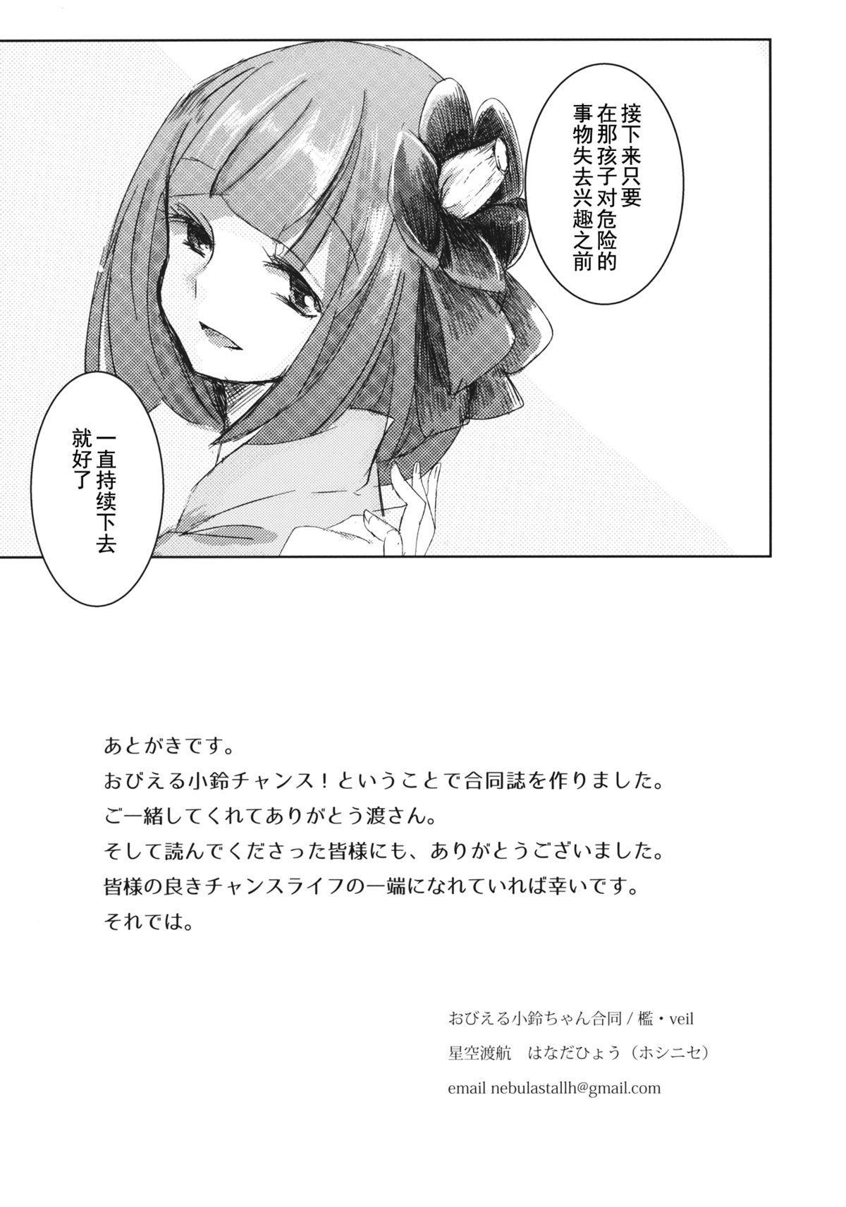 Obieru Kosuzu-chan Goudou 16