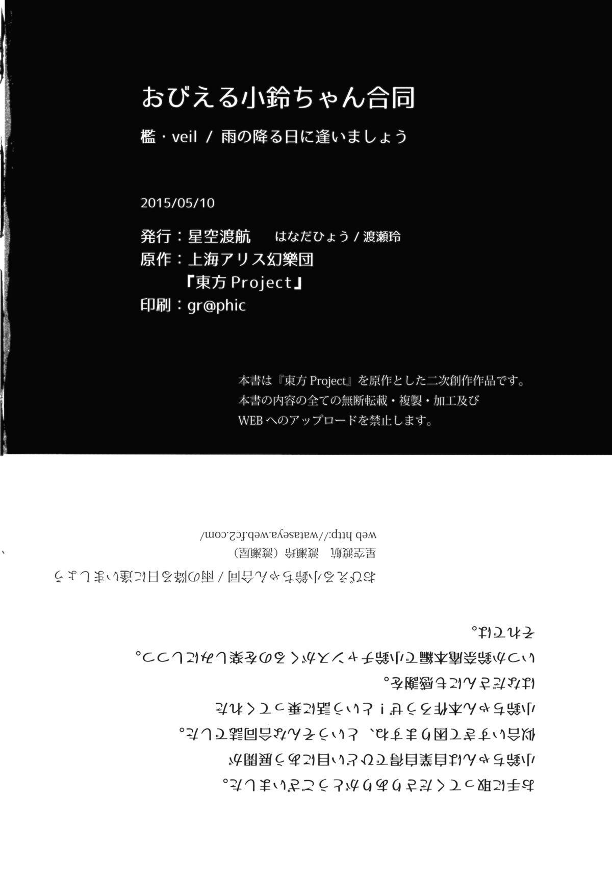 Obieru Kosuzu-chan Goudou 17