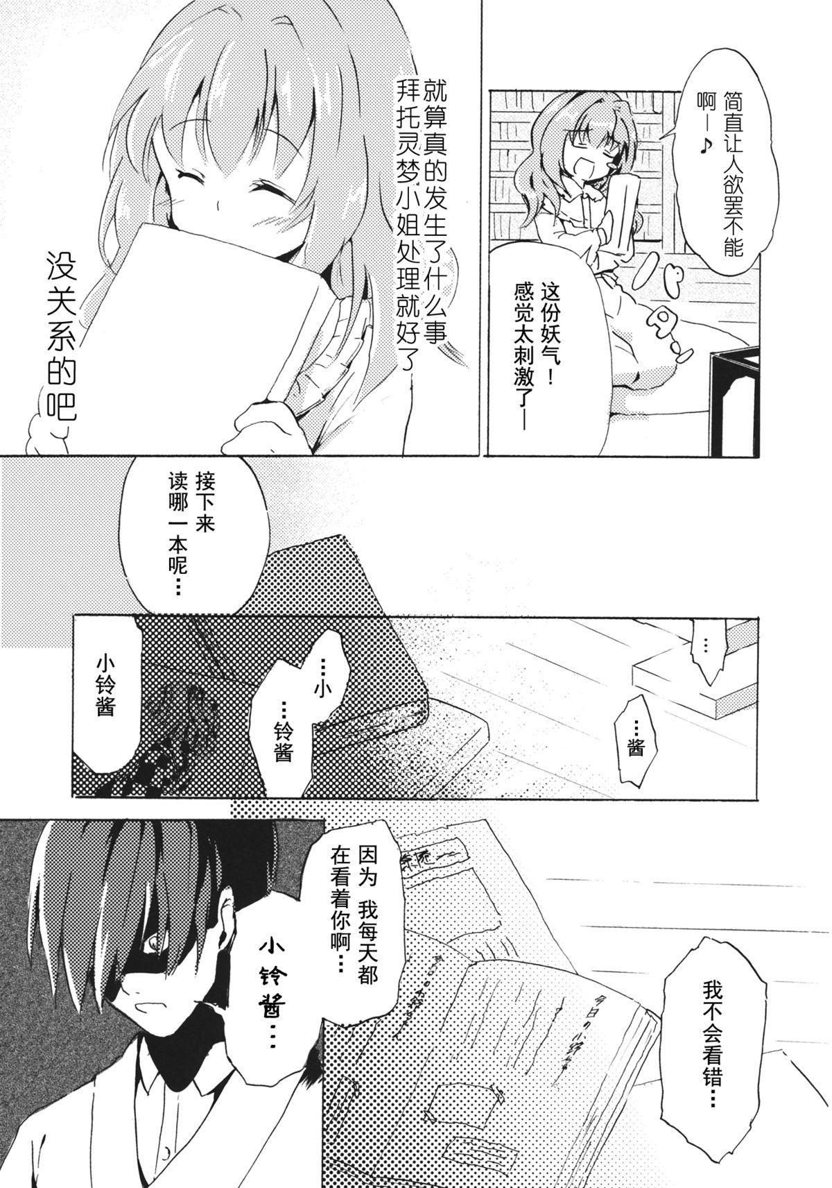Obieru Kosuzu-chan Goudou 21