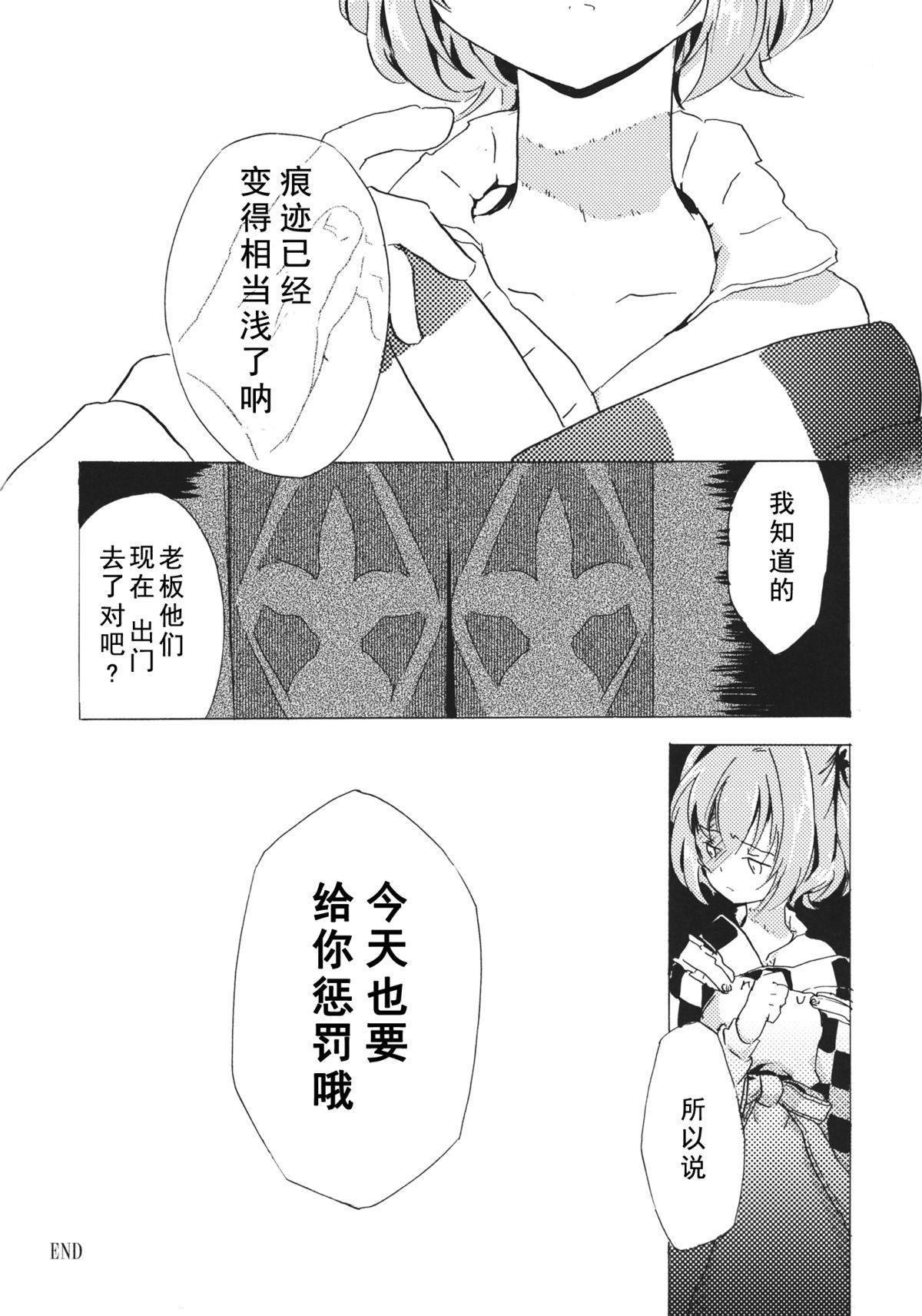 Obieru Kosuzu-chan Goudou 34