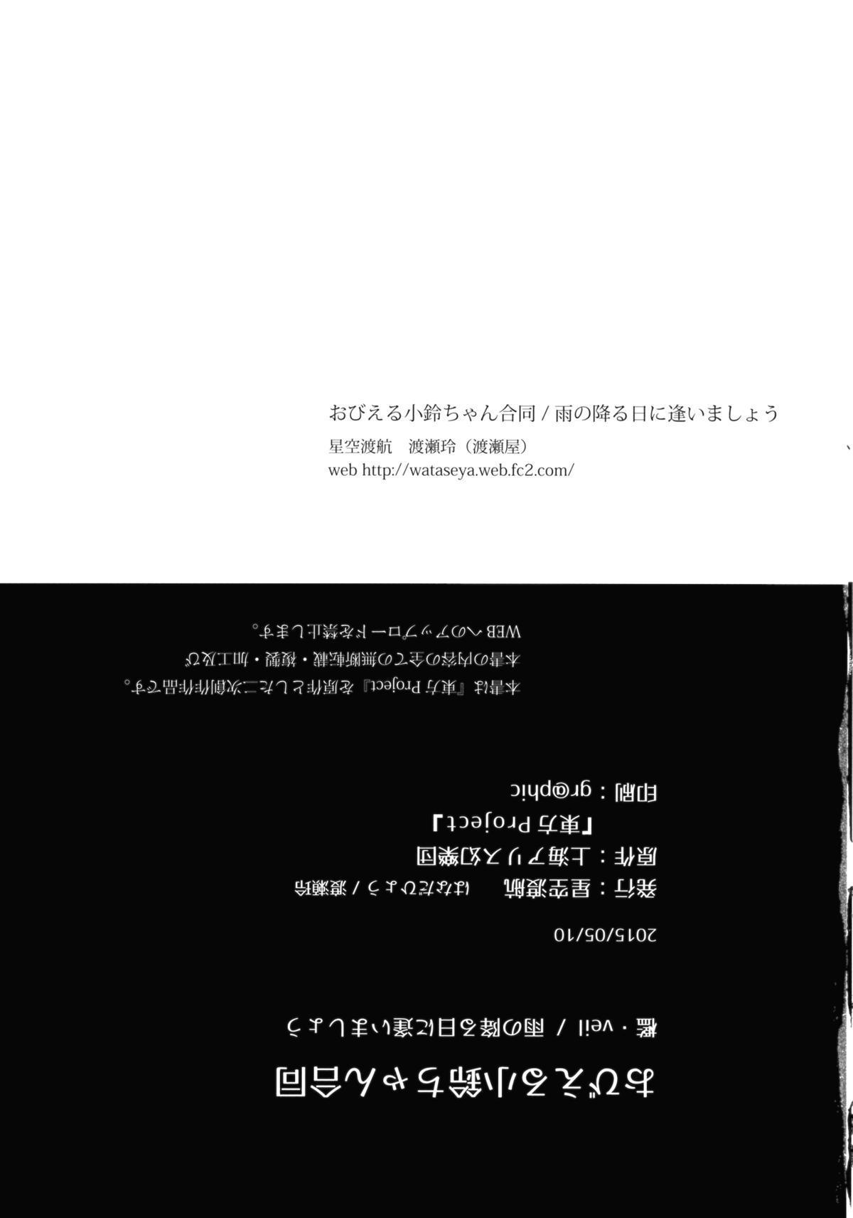 Obieru Kosuzu-chan Goudou 35