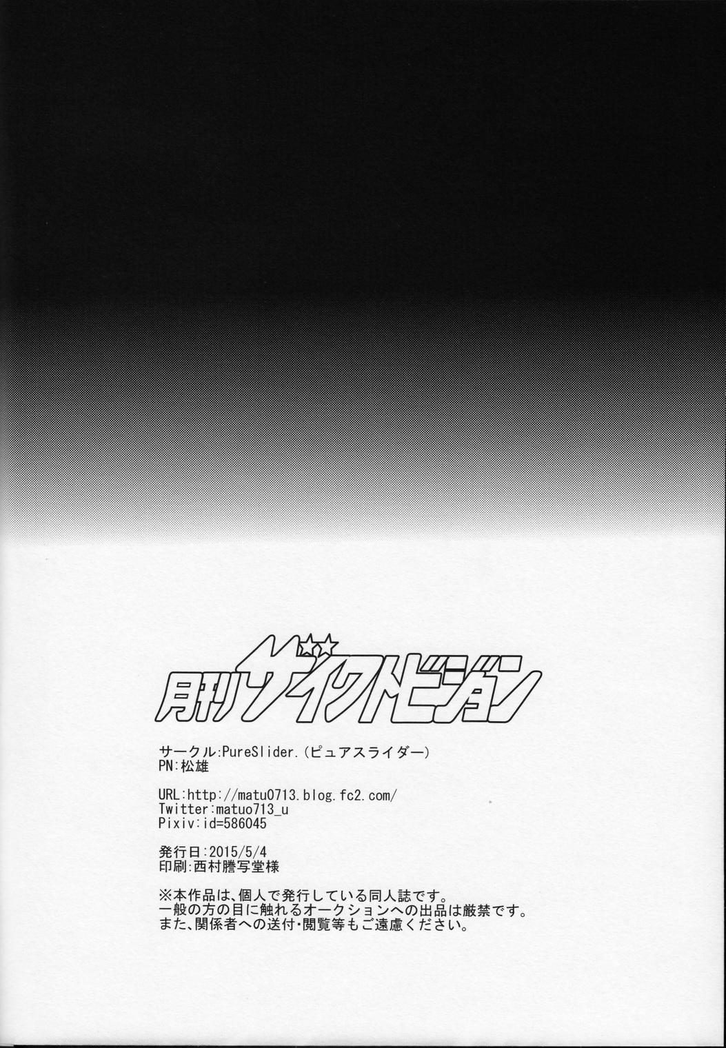 MONTHLY THE IWATOVISION 36