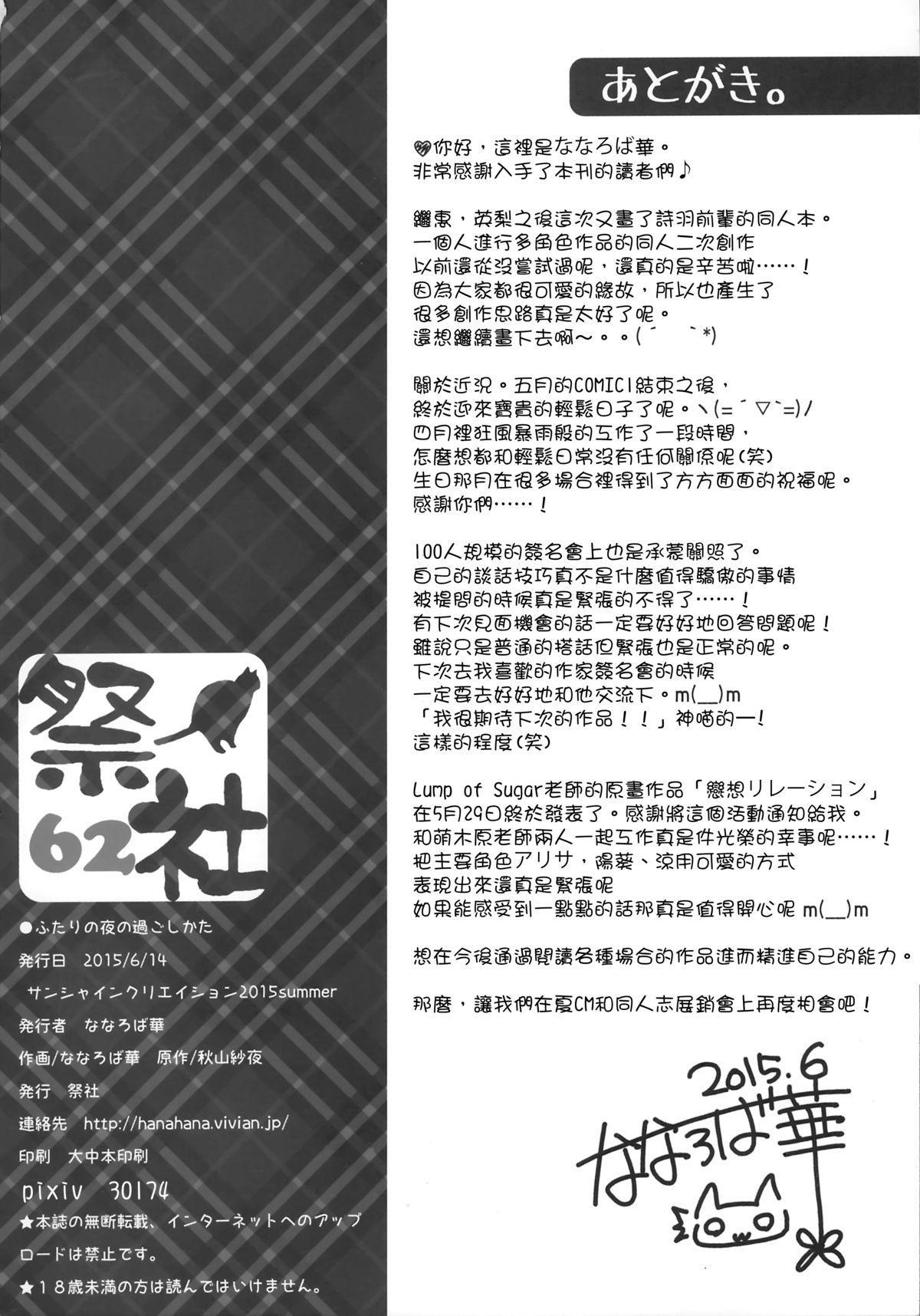 Futari no Yoru no Sugoshikata 22