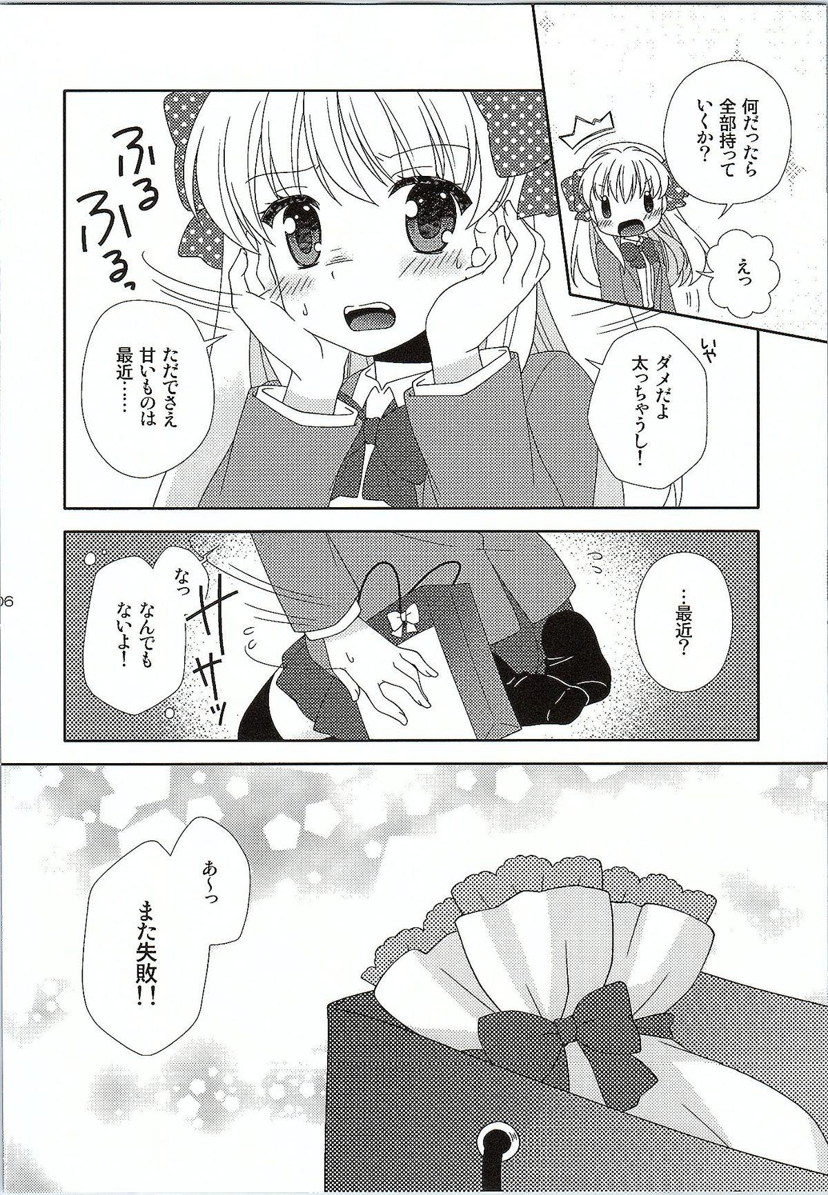 Otome Gift 4