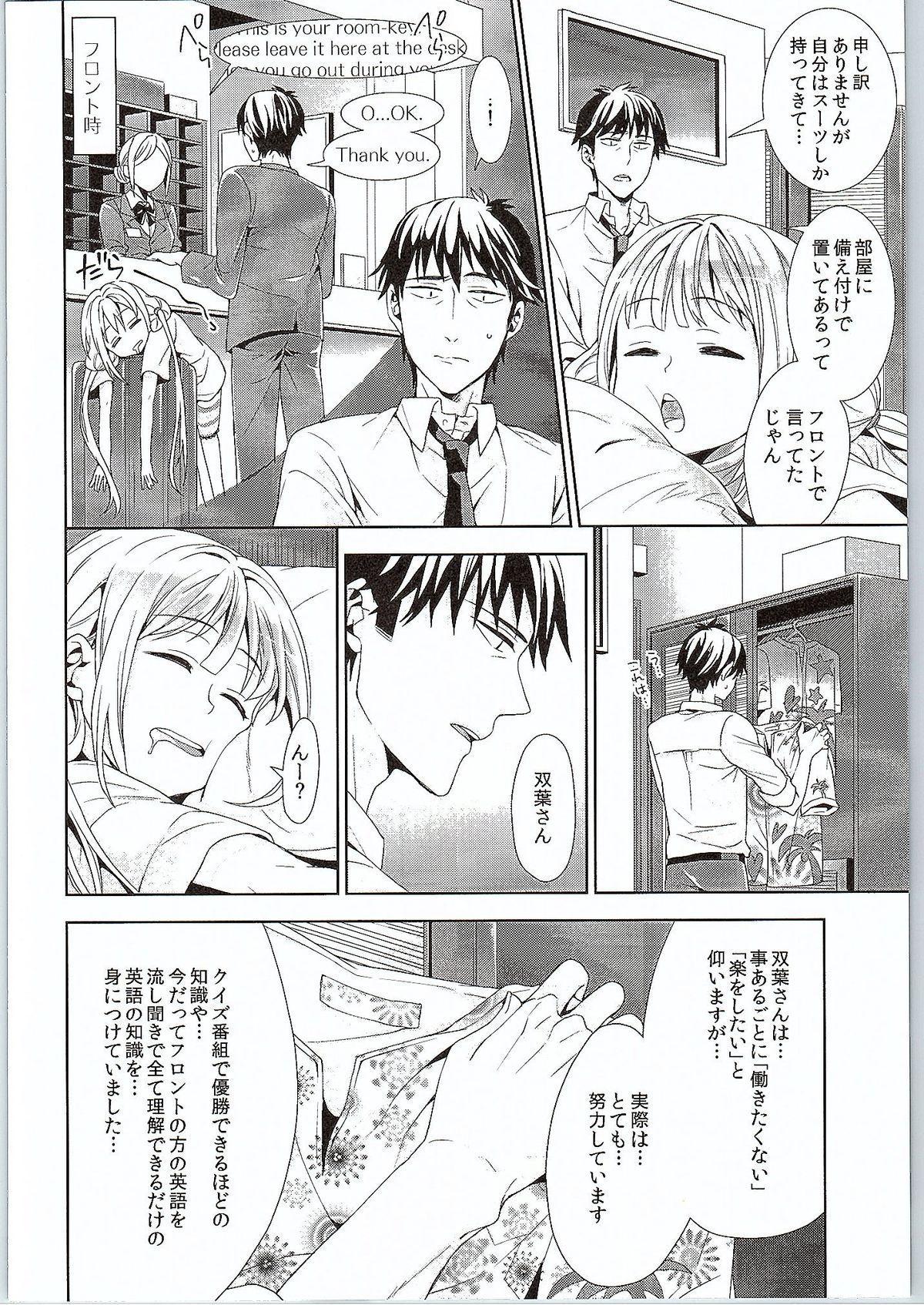 Anzu, Takeuchi P ni Honki Dashima-su! 9