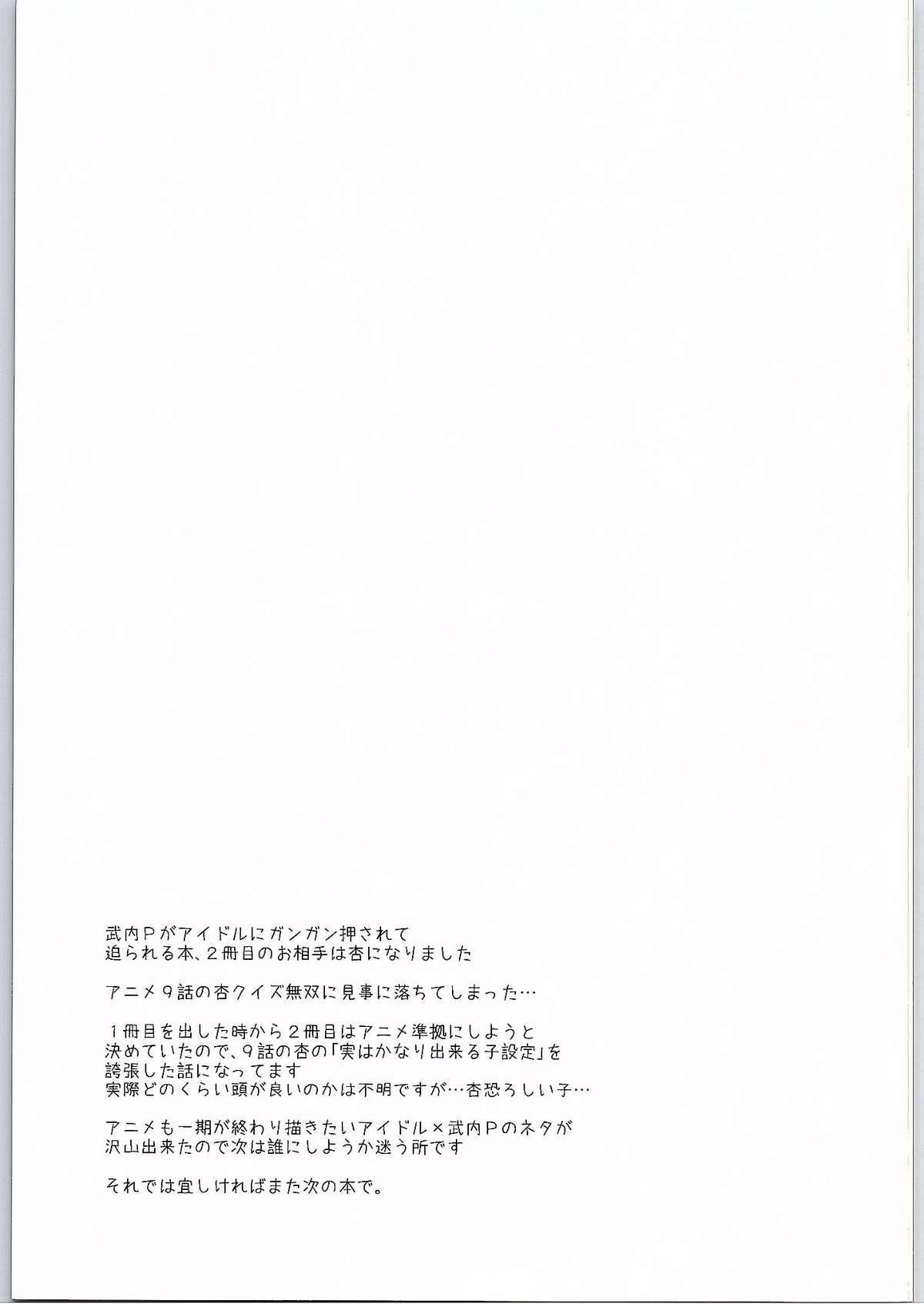 Anzu, Takeuchi P ni Honki Dashima-su! 22