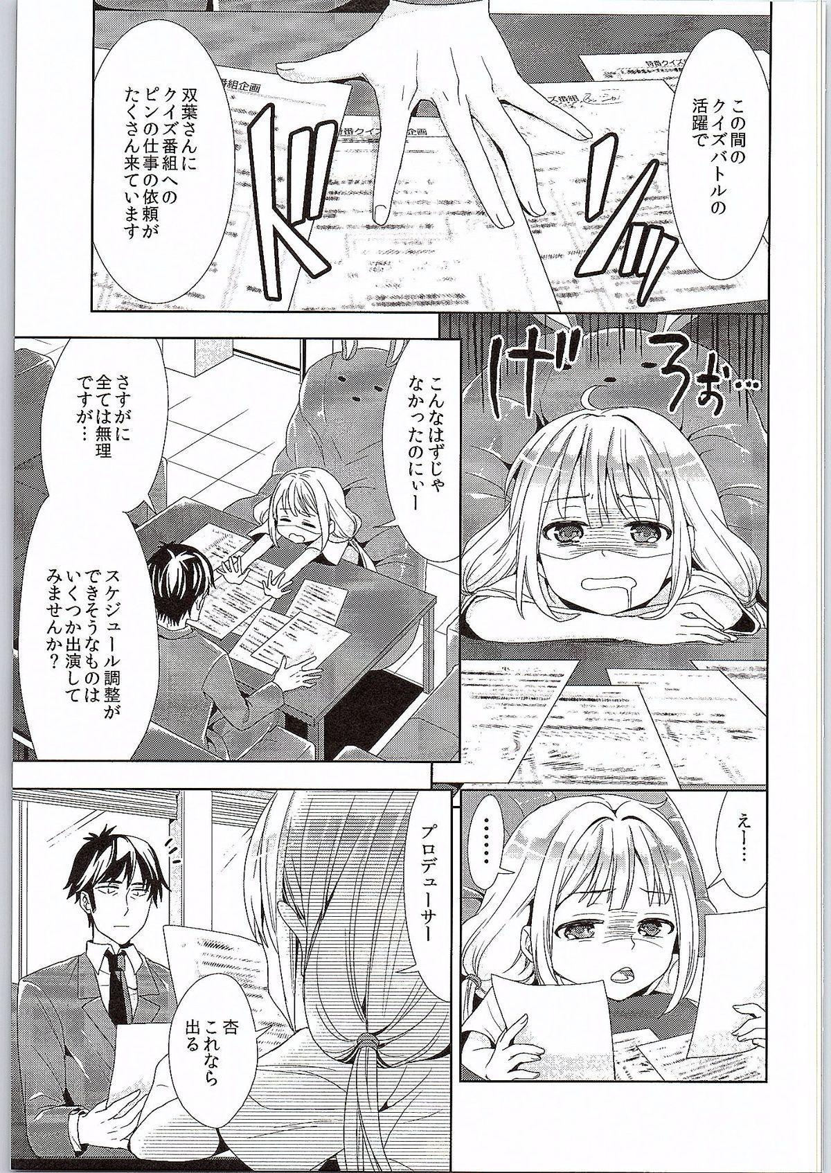 Anzu, Takeuchi P ni Honki Dashima-su! 2