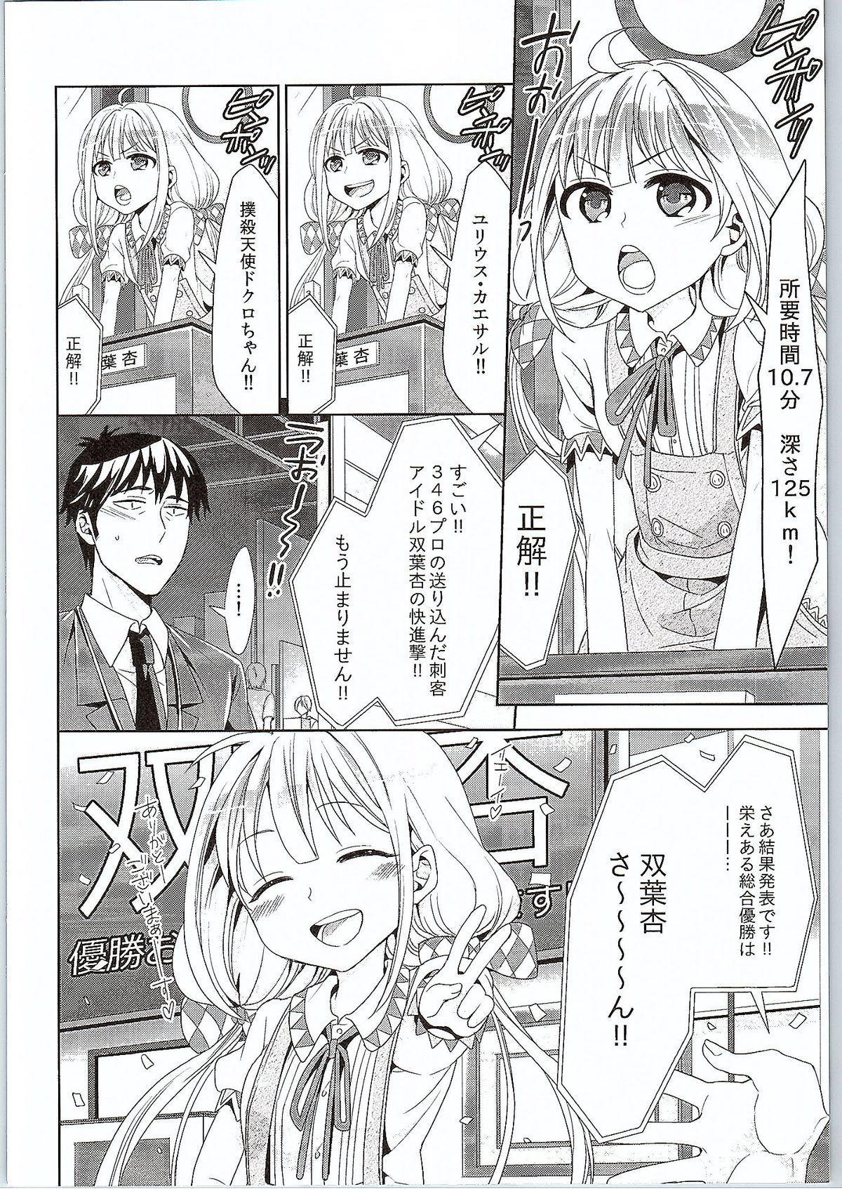 Anzu, Takeuchi P ni Honki Dashima-su! 5