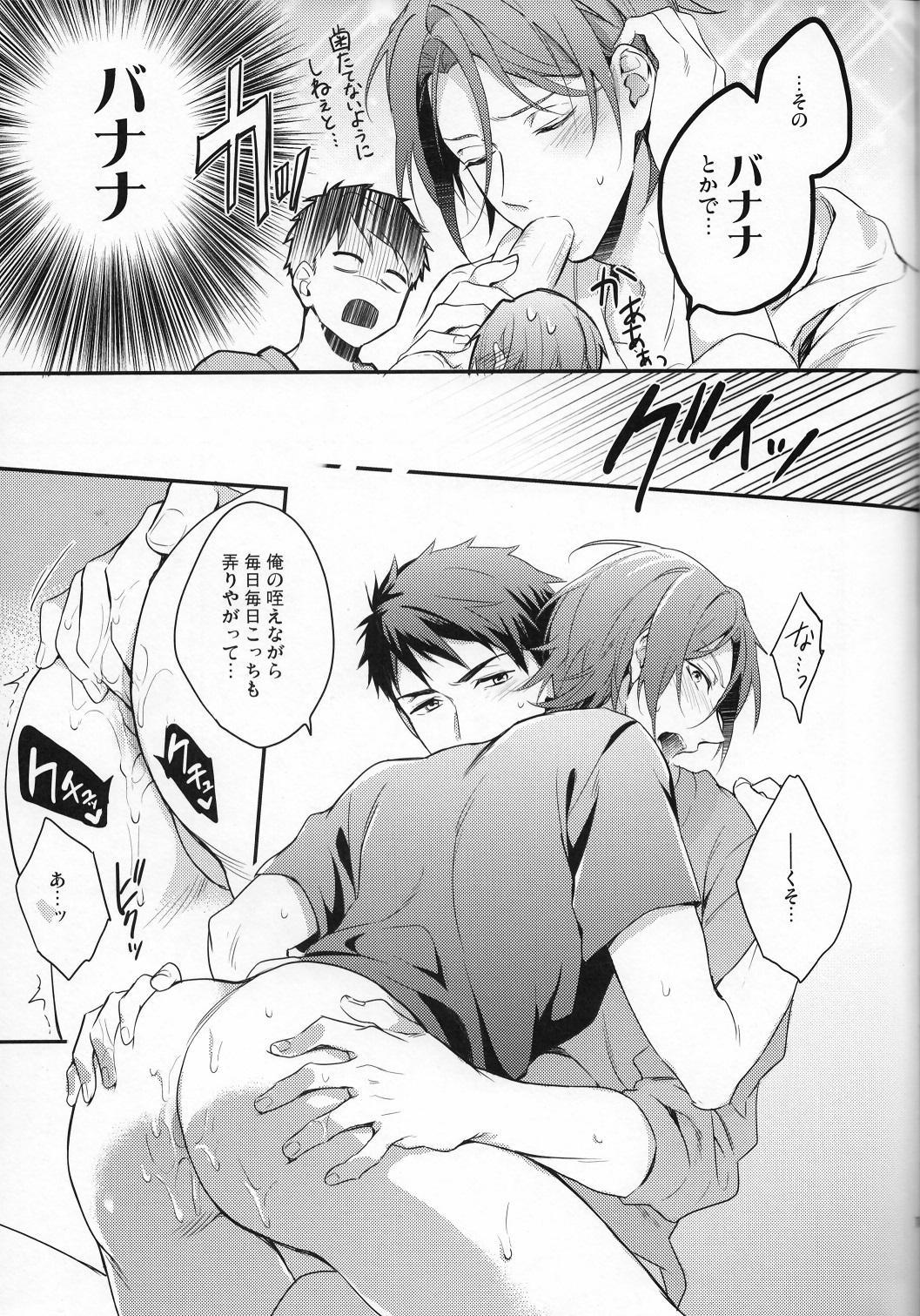 Sousuke no Kata wa Ore ga Mamoru! 9