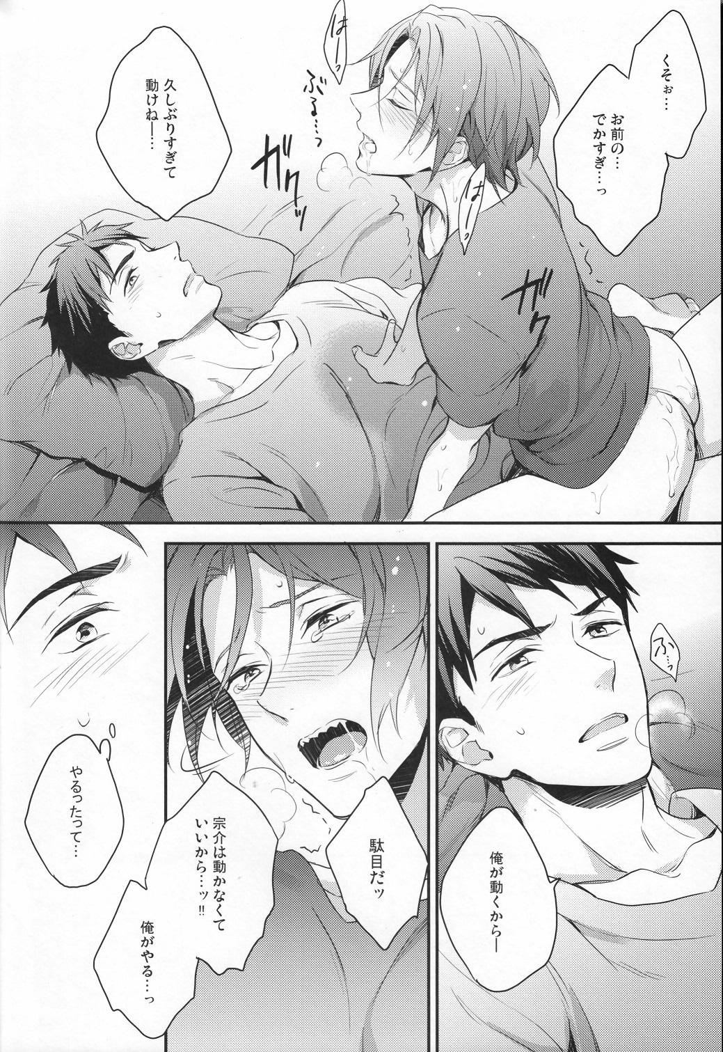 Sousuke no Kata wa Ore ga Mamoru! 14
