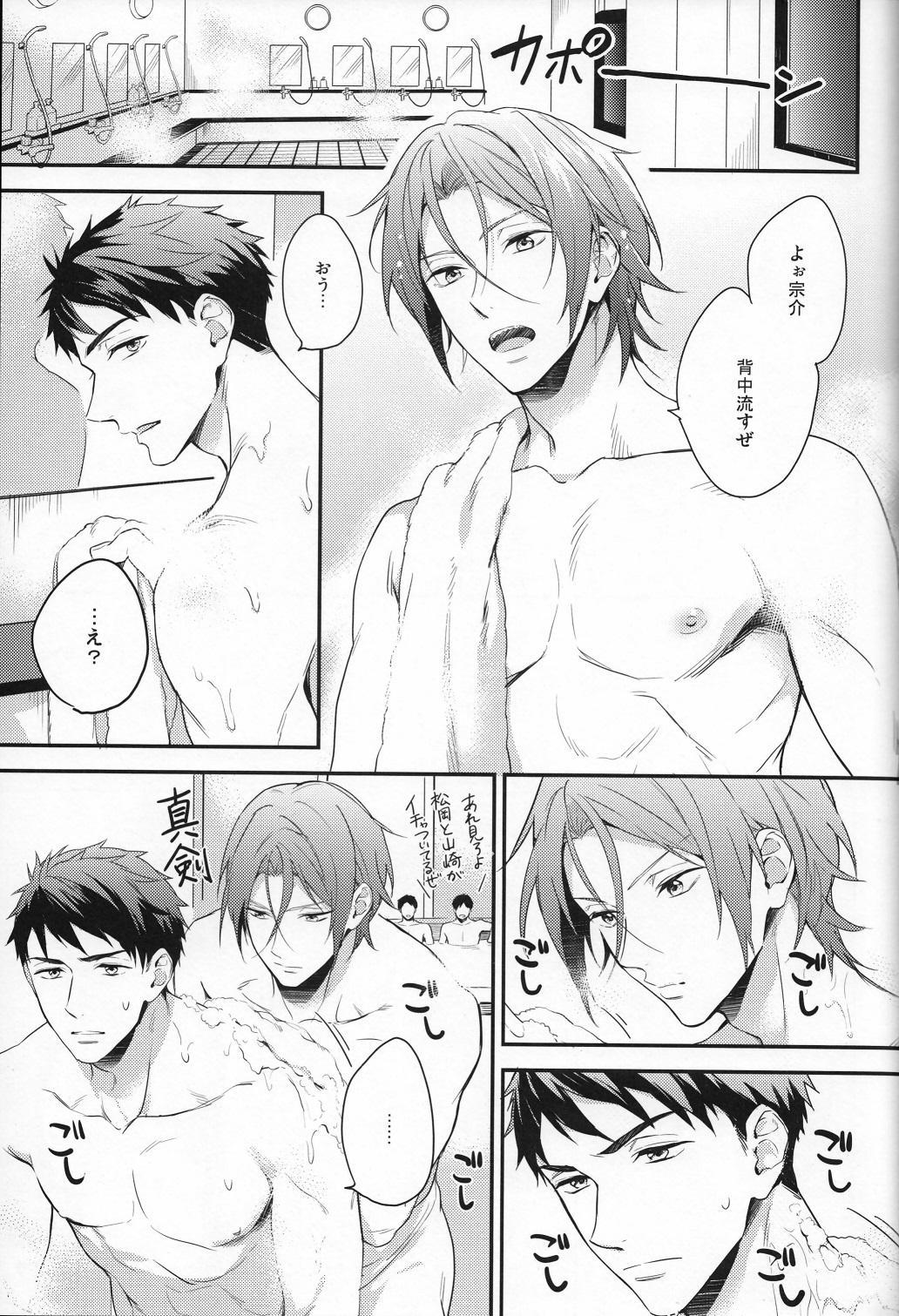 Sousuke no Kata wa Ore ga Mamoru! 1