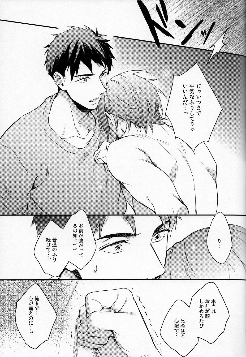 Sousuke no Kata wa Ore ga Mamoru! 29