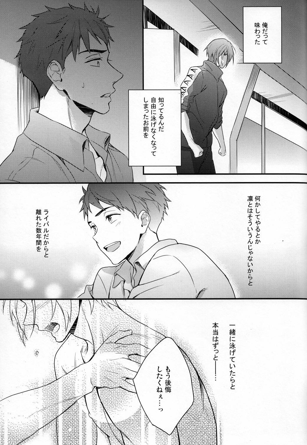 Sousuke no Kata wa Ore ga Mamoru! 31