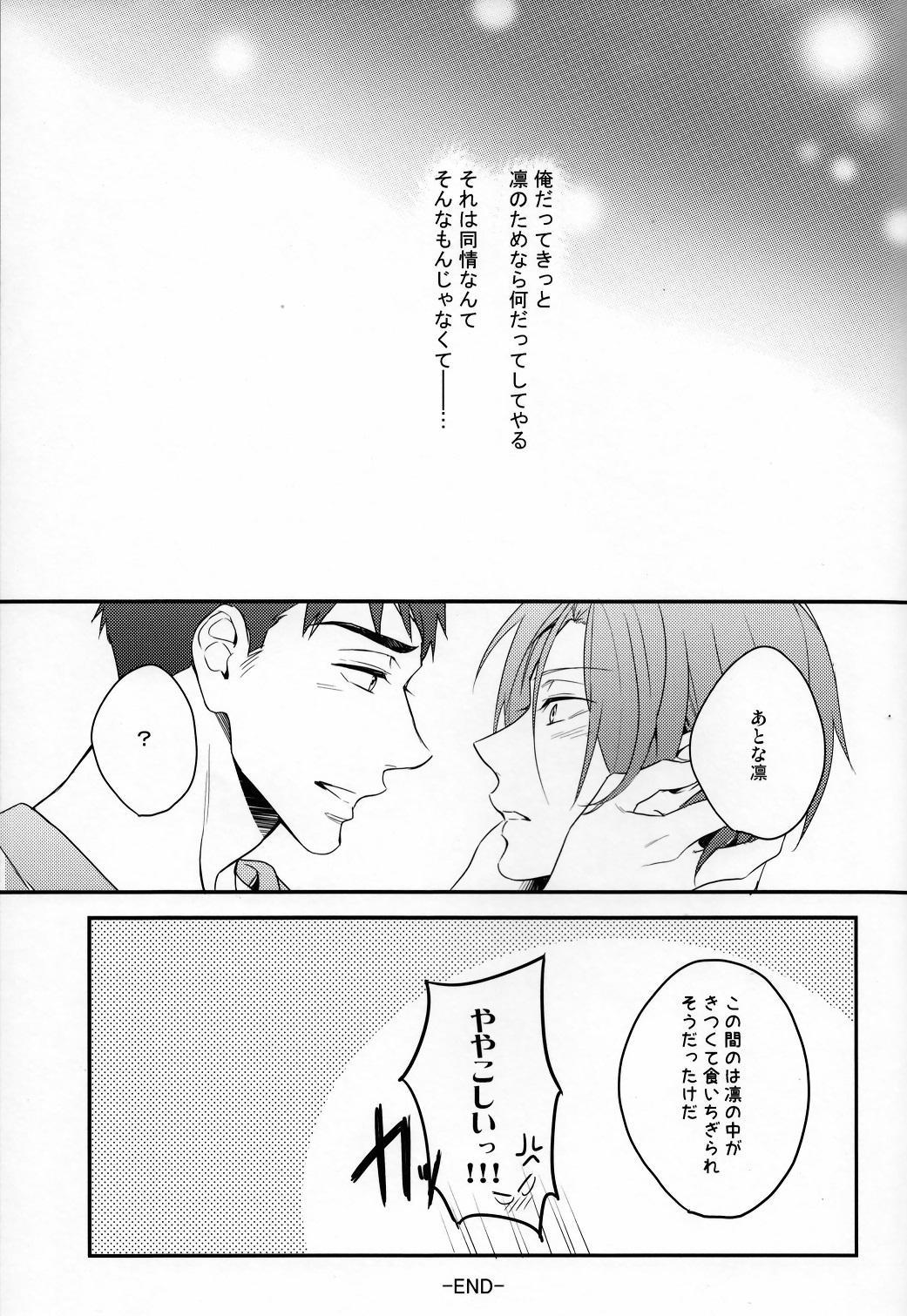 Sousuke no Kata wa Ore ga Mamoru! 33