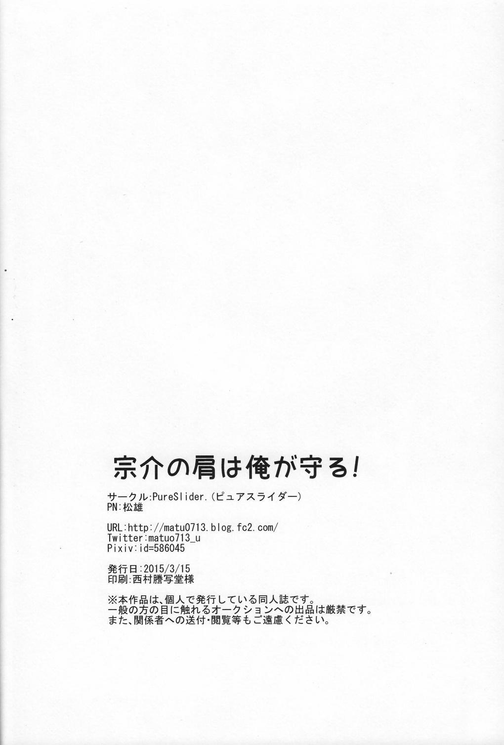 Sousuke no Kata wa Ore ga Mamoru! 36
