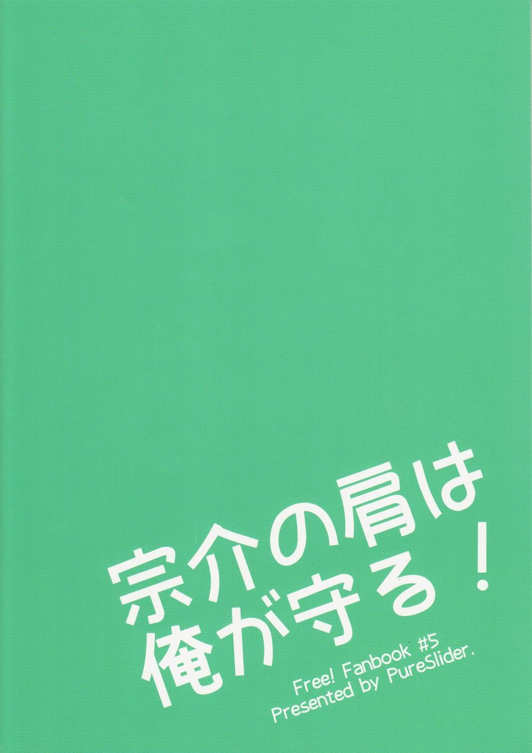 Sousuke no Kata wa Ore ga Mamoru! 37