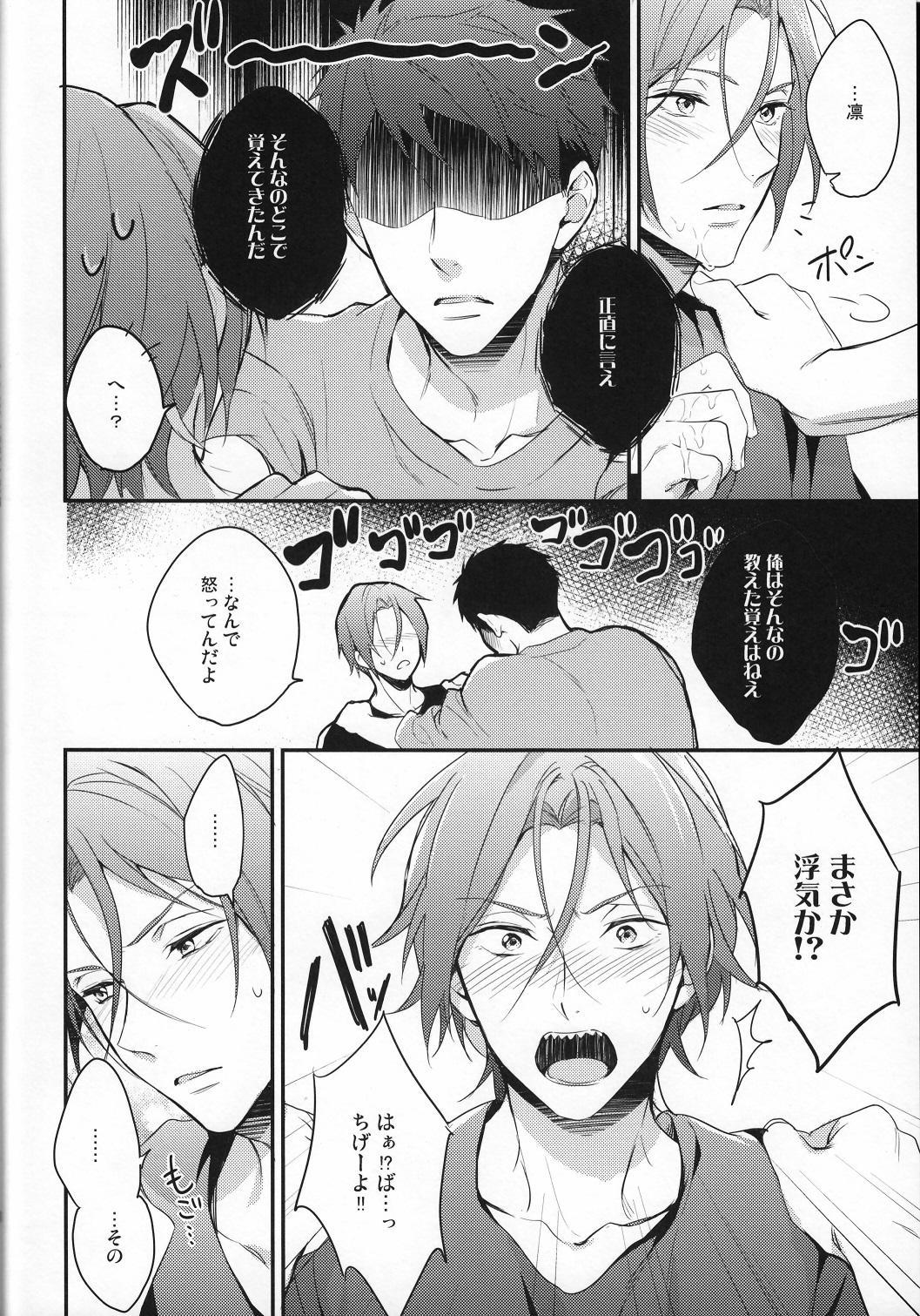 Sousuke no Kata wa Ore ga Mamoru! 8
