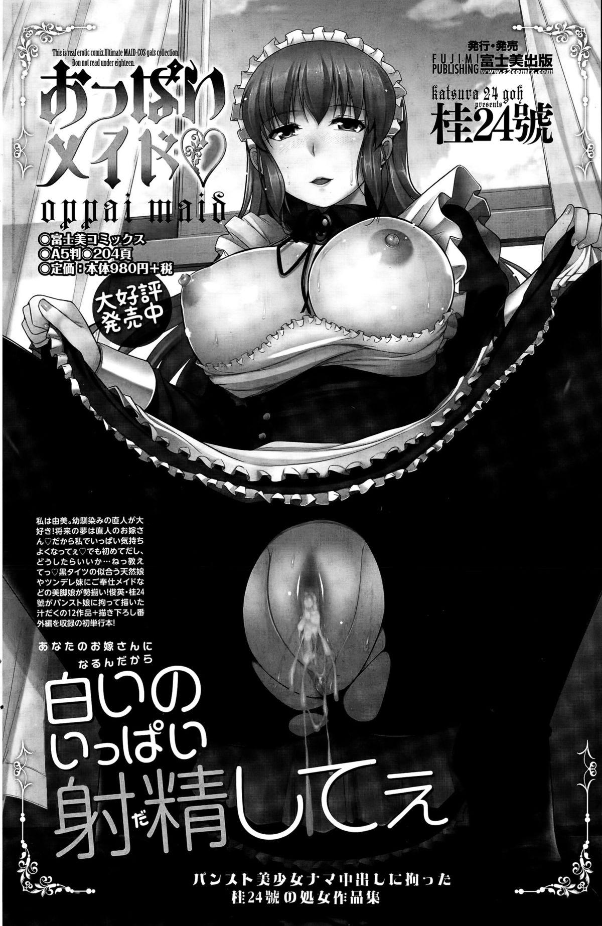 COMIC Penguin Club Sanzokuban 2015-06 138