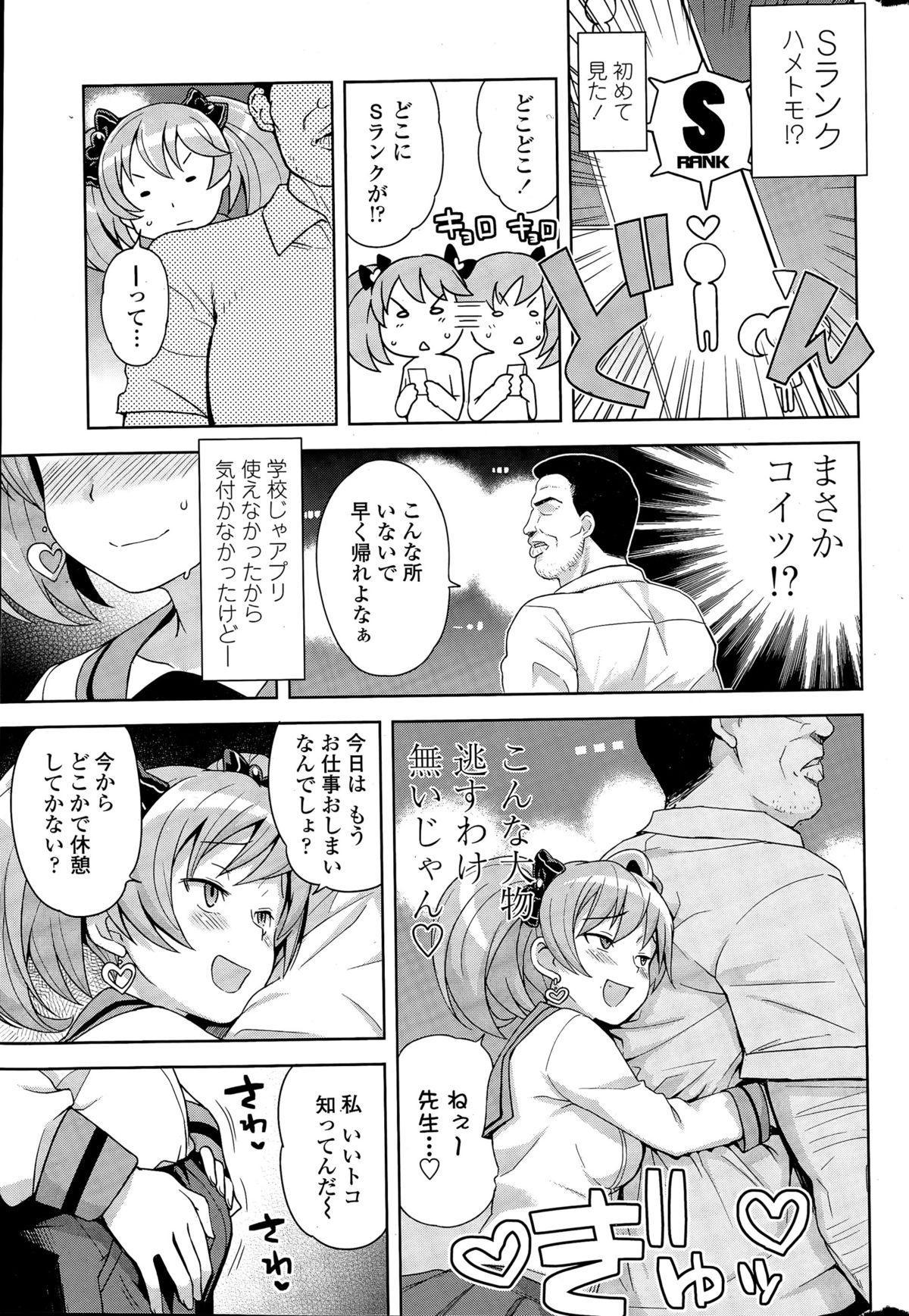COMIC Penguin Club Sanzokuban 2015-06 17