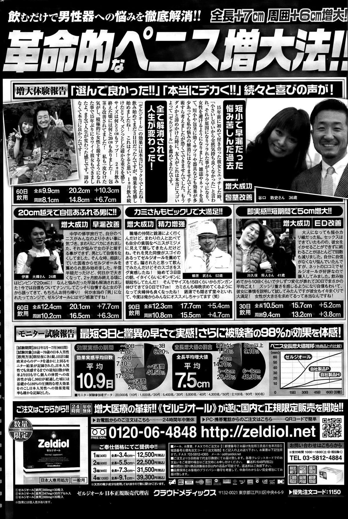 COMIC Penguin Club Sanzokuban 2015-06 186