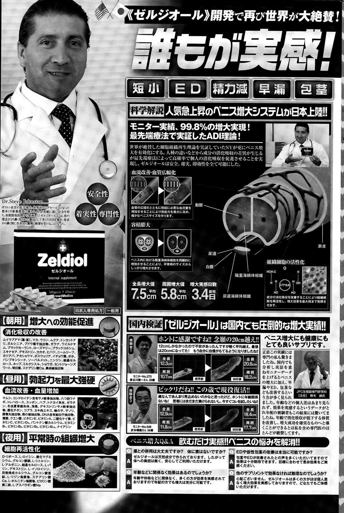 COMIC Penguin Club Sanzokuban 2015-06 187