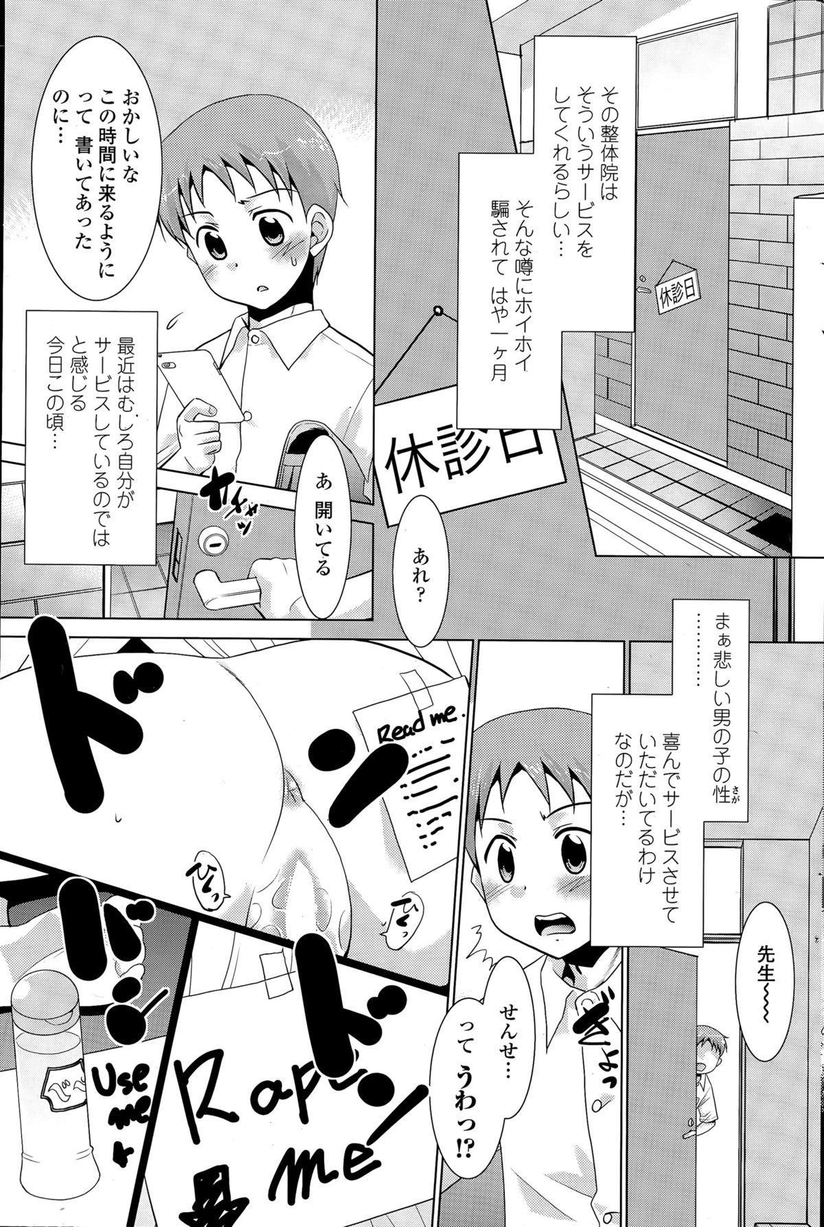 COMIC Penguin Club Sanzokuban 2015-06 189