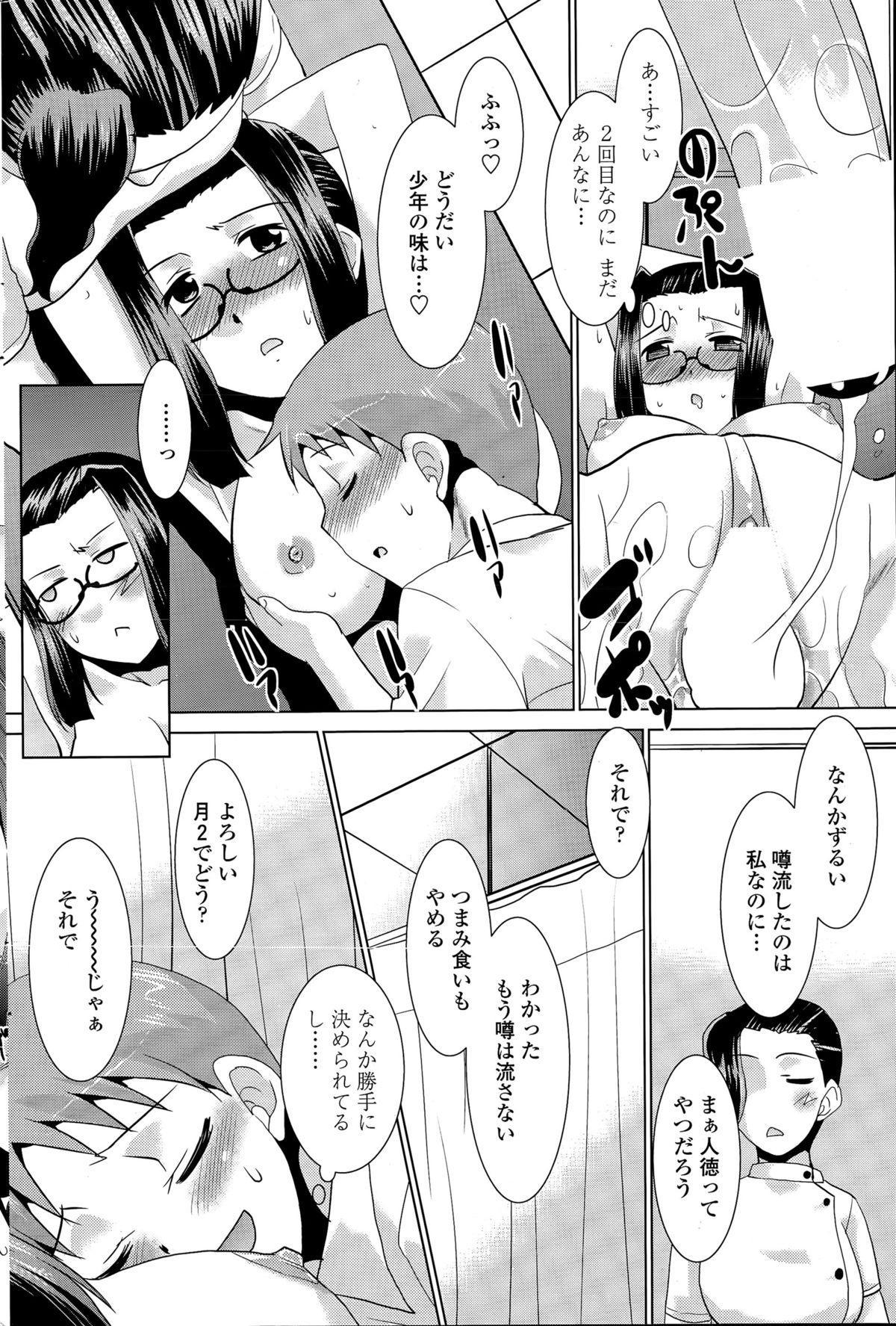 COMIC Penguin Club Sanzokuban 2015-06 202