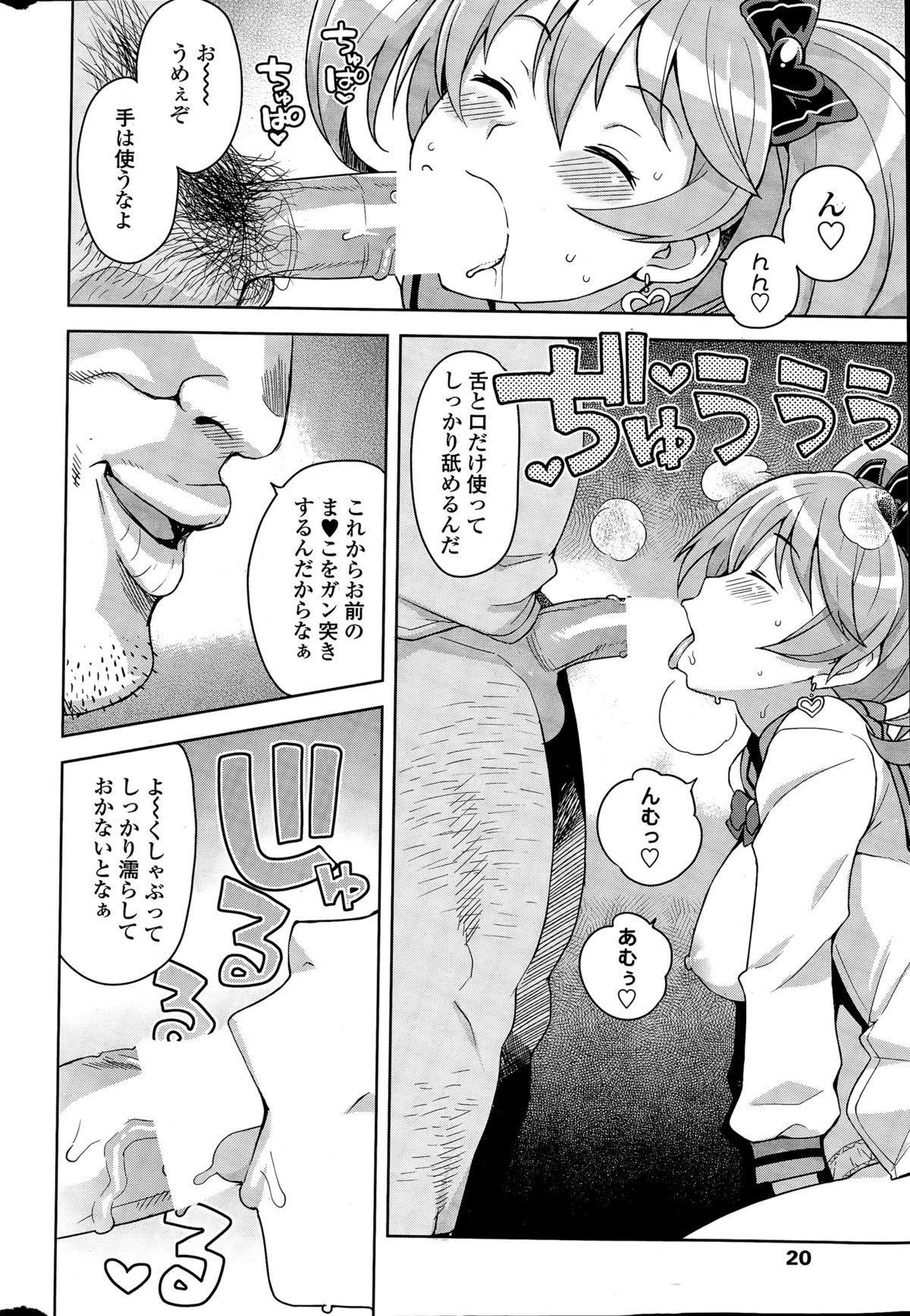 COMIC Penguin Club Sanzokuban 2015-06 20