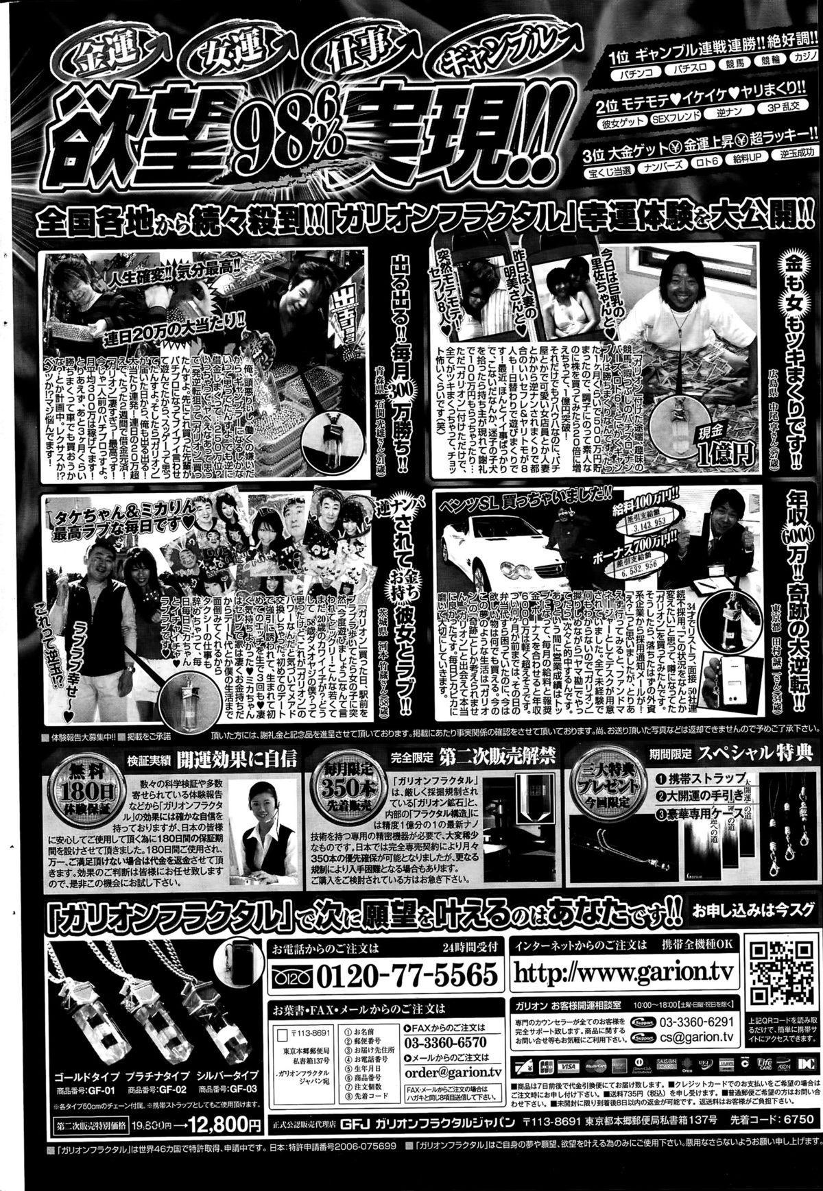 COMIC Penguin Club Sanzokuban 2015-06 230