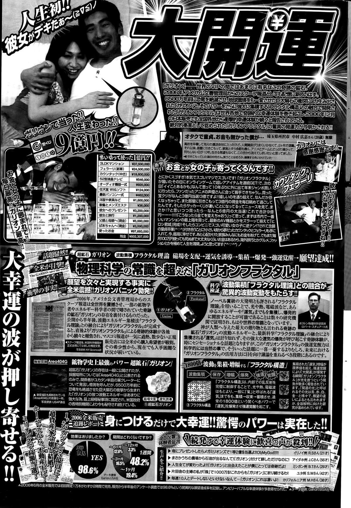 COMIC Penguin Club Sanzokuban 2015-06 231