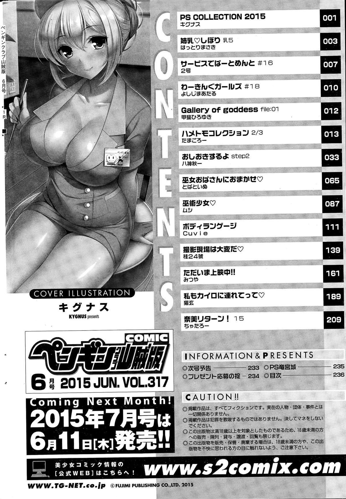 COMIC Penguin Club Sanzokuban 2015-06 236