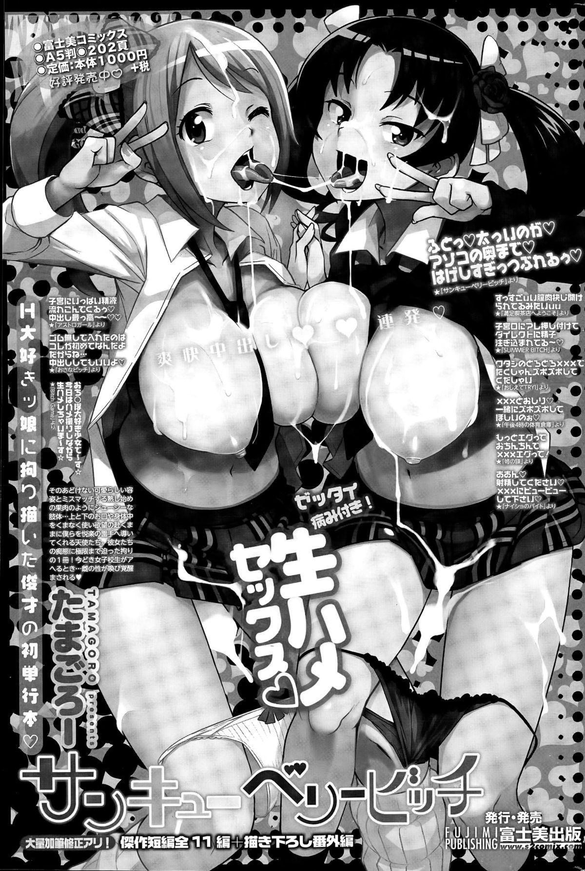 COMIC Penguin Club Sanzokuban 2015-06 63