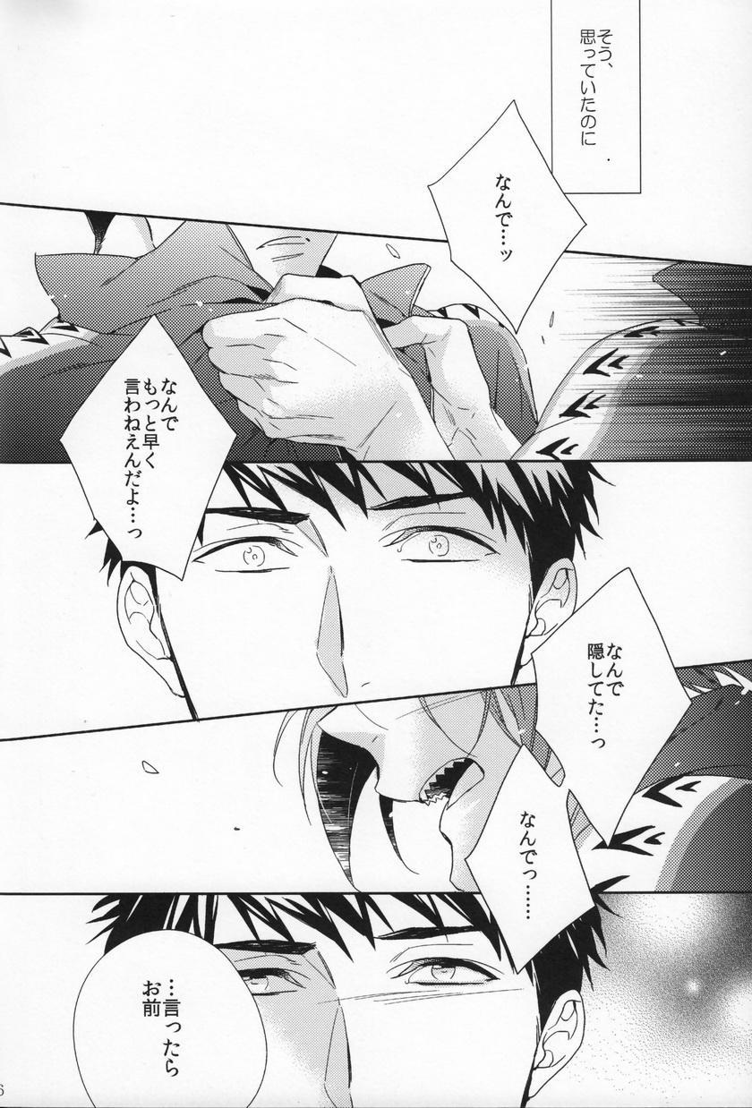 Starlight Kiss 16