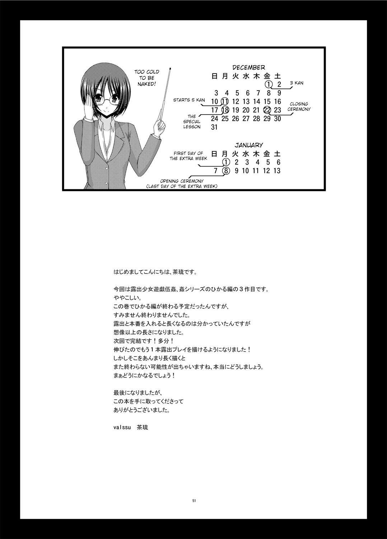 Roshutsu Shoujo Yuugi Go Kan | Exhibitionist girl play Kan 5 50