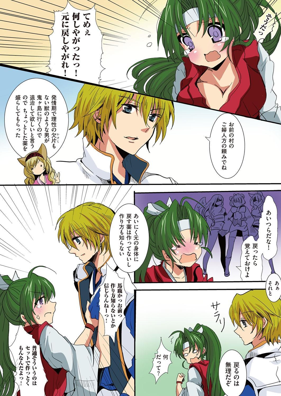Hontowa eroi!? Nihonno mukashibanashi 5