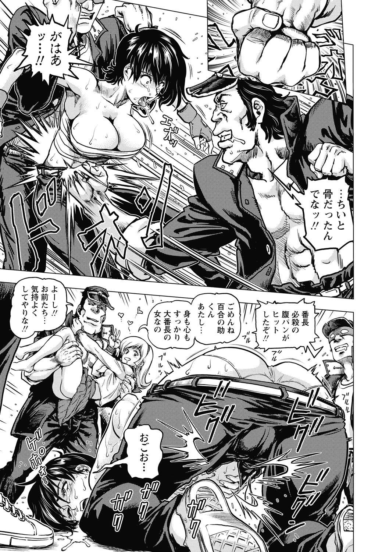 Hikoushiki Heroine Zukan 10