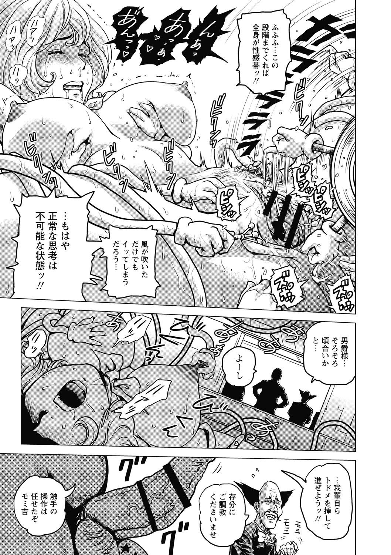 Hikoushiki Heroine Zukan 110