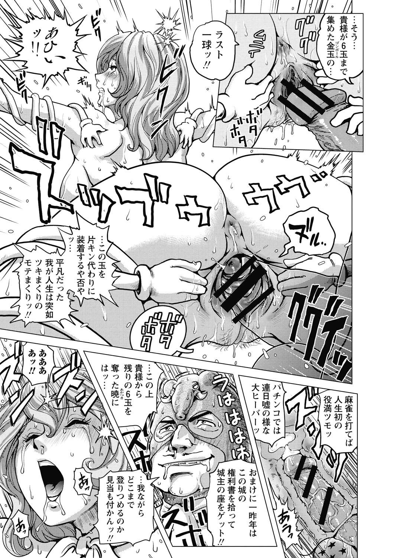Hikoushiki Heroine Zukan 112