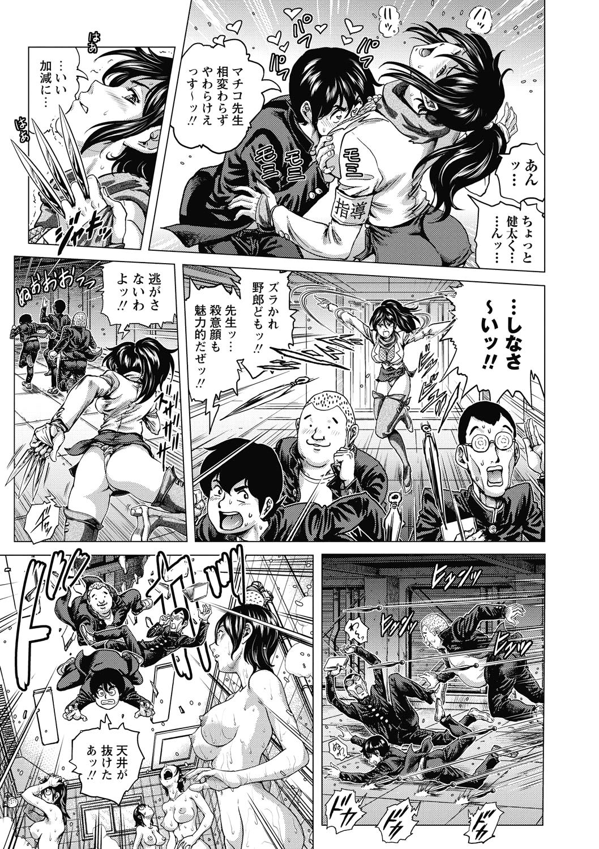 Hikoushiki Heroine Zukan 122